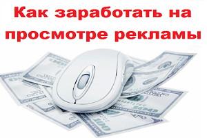 заработок через интернет реклама