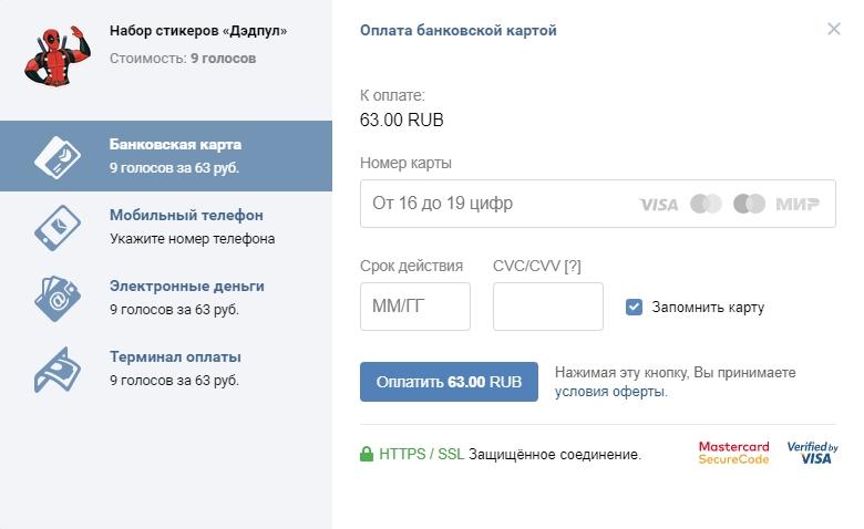 оплата картой