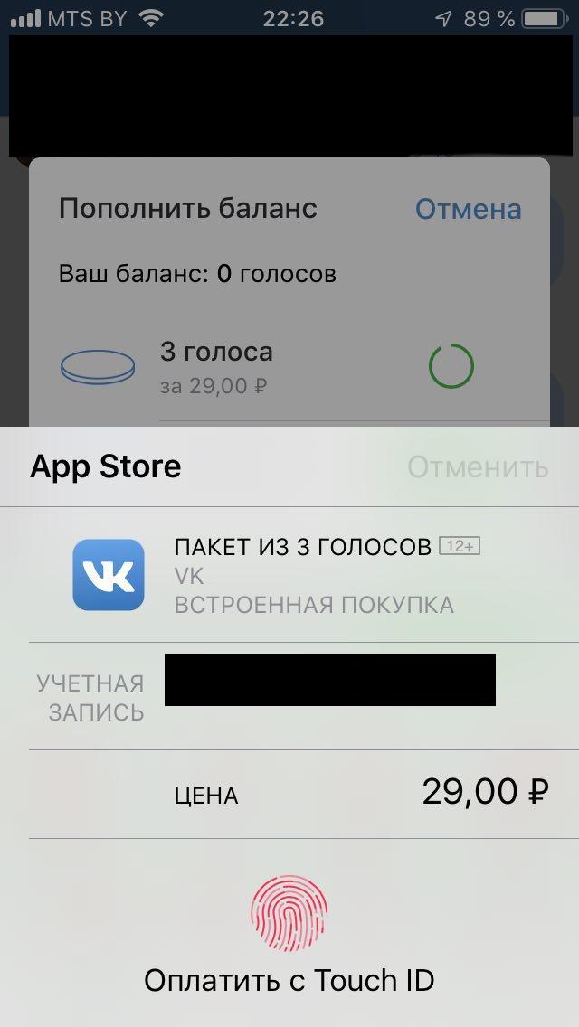 процесс оплаты с айфона