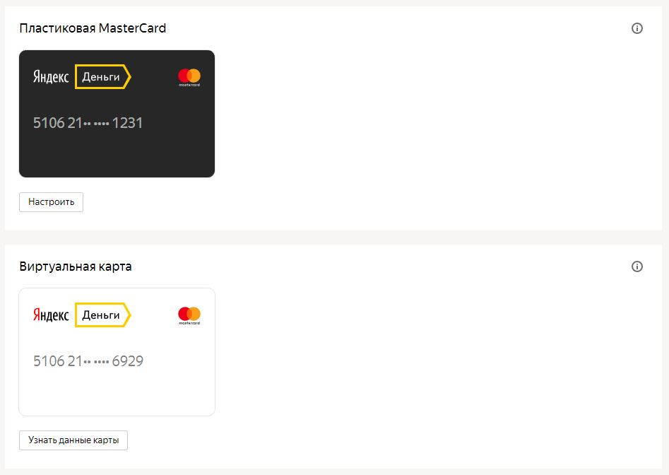 Виртуальная карта Яндекс Деньги - виртуальная и реальная карты