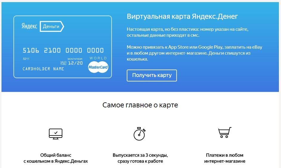 Виртуальная карта Яндекс Деньги - общая информация