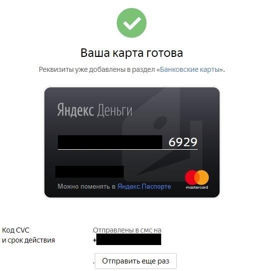 Виртуальная карта Яндекс Деньги - выпуск новой карты