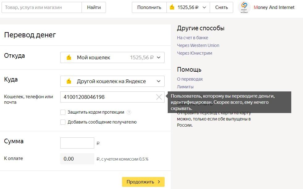 Яндекс.Деньги - информация о владельце кошелька
