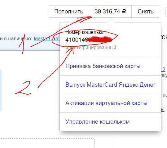 Как узнать номер счета и баланс Яндекс Денег?