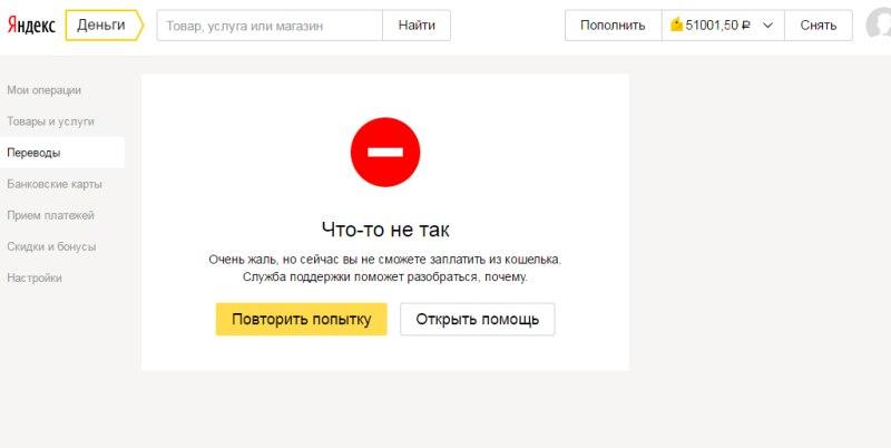 Яндекс.Деньги - ошибка - что-то пошло не так