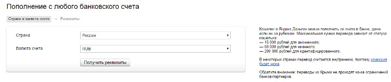 Яндекс Деньги - пополнение с банковского счета