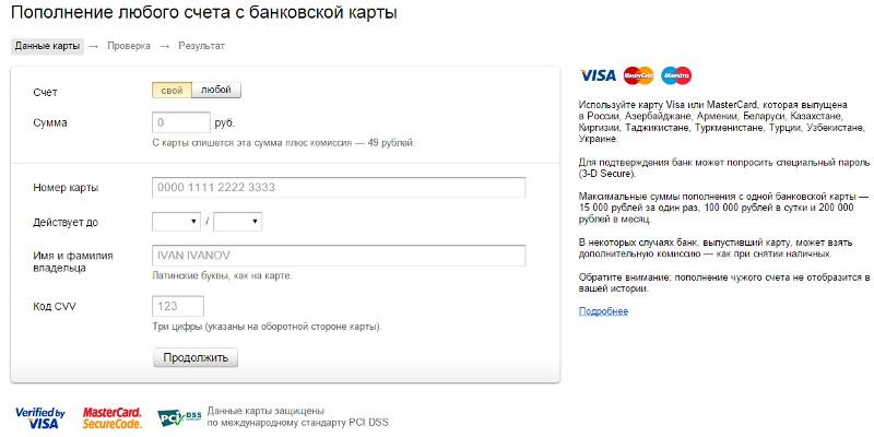 Яндекс Деньги - пополнение с банковской карты