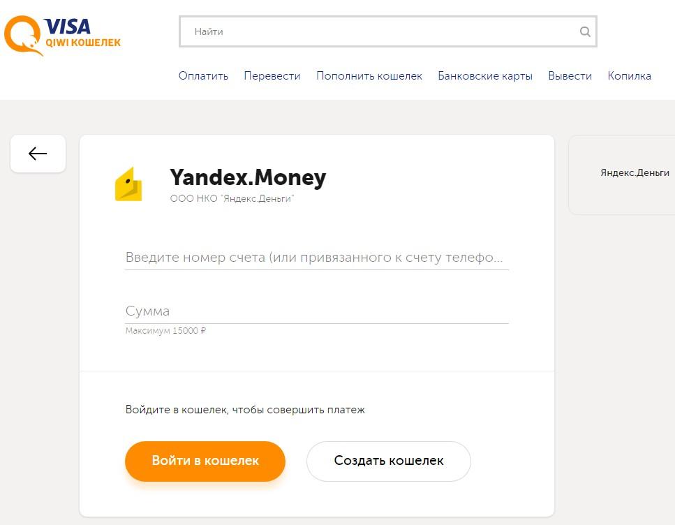 Пополнение Яндекс Денег через Qiwi