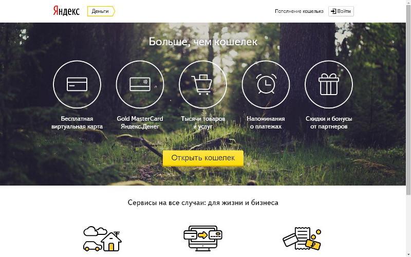 Яндекс Деньги - официальный сайт