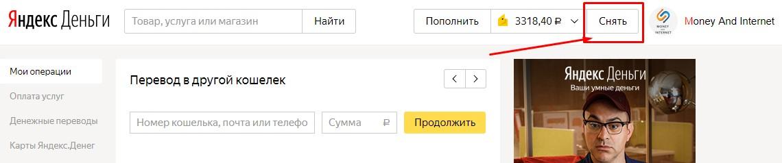 Кнопка СНЯТЬ в интерфейсе Яндекс.Денег