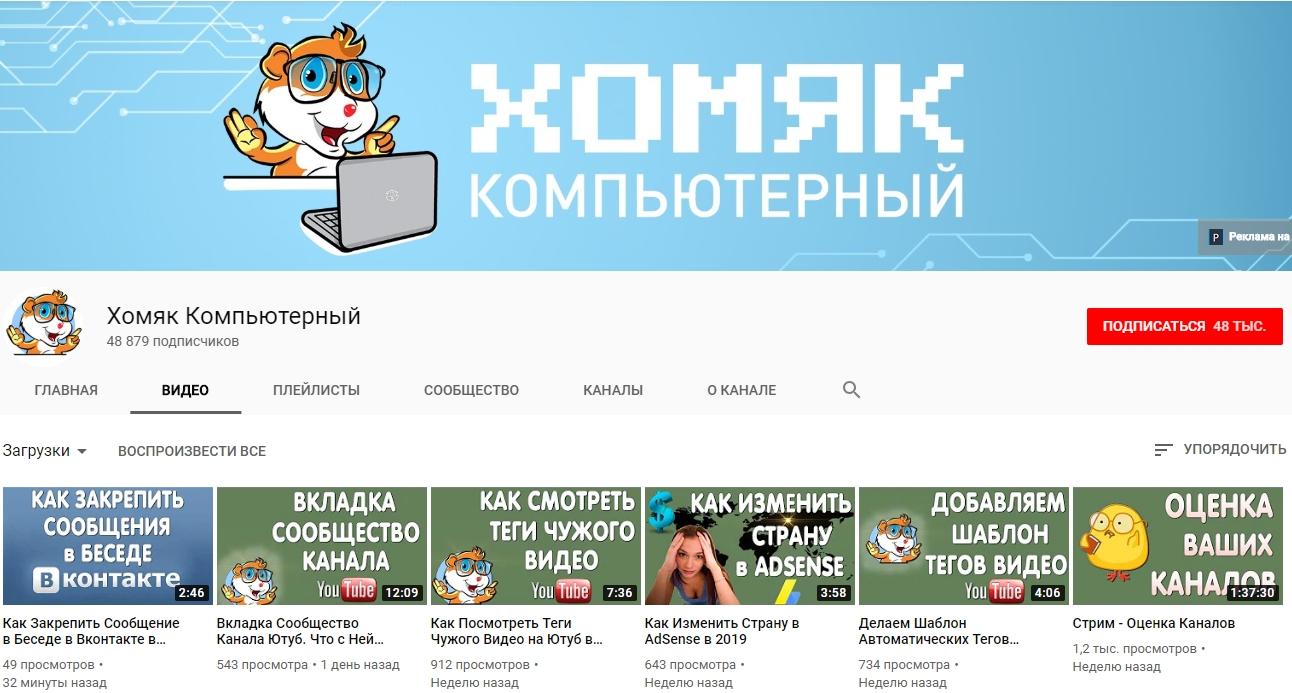 Хомяк Компьютерный
