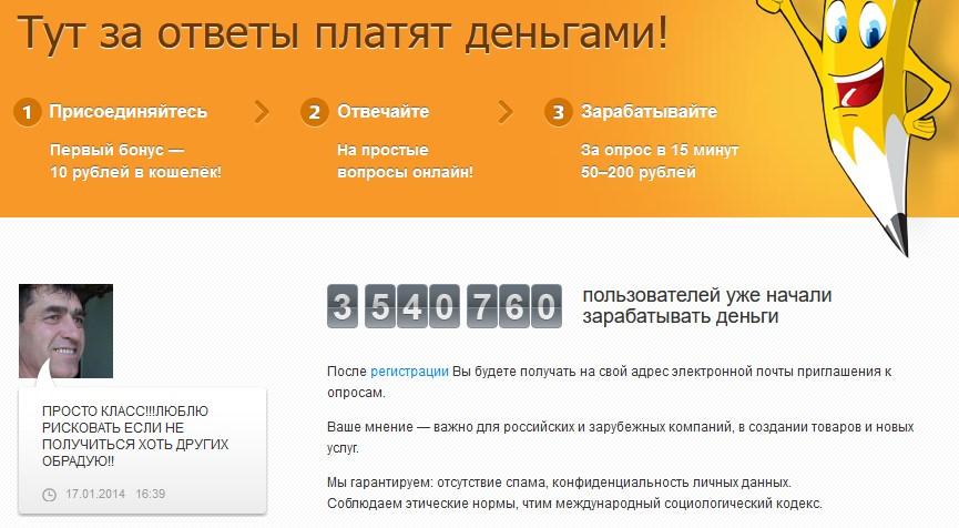 сайт платный опрос