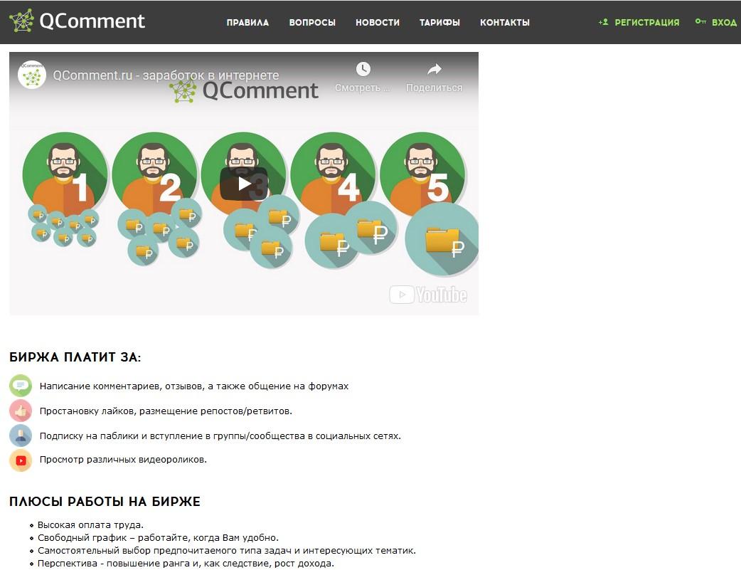 сайт qcomment