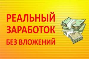 Заработок без вложений с выводом денег в интернете