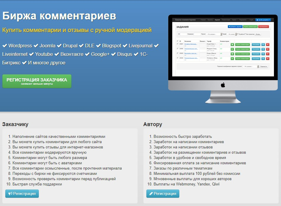 биржа WPComment