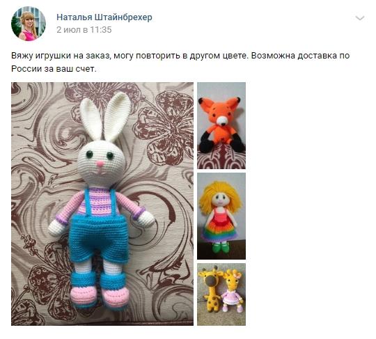 объявления о продаже хэнд-мэйд игрушек