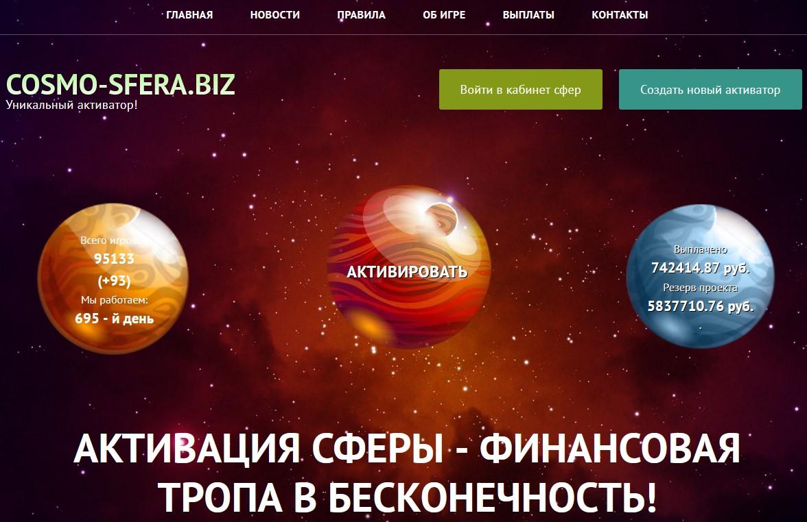 cosmo sfera