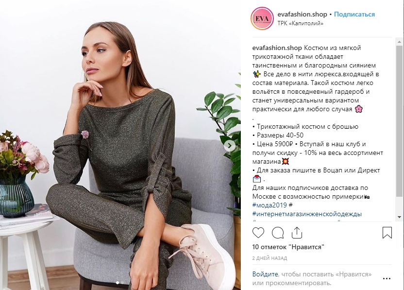 пост магазина eva fashion