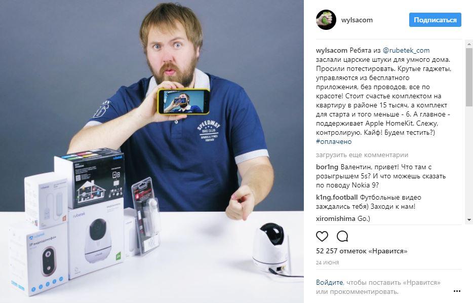 рекламный пост у wylsacom
