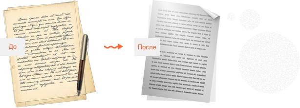 Все способы заработка на текстах - набор текста