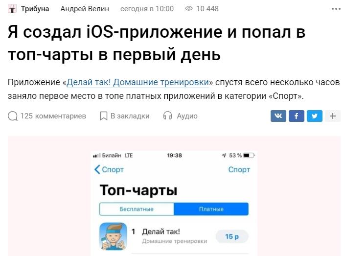 история создания приложения для ios