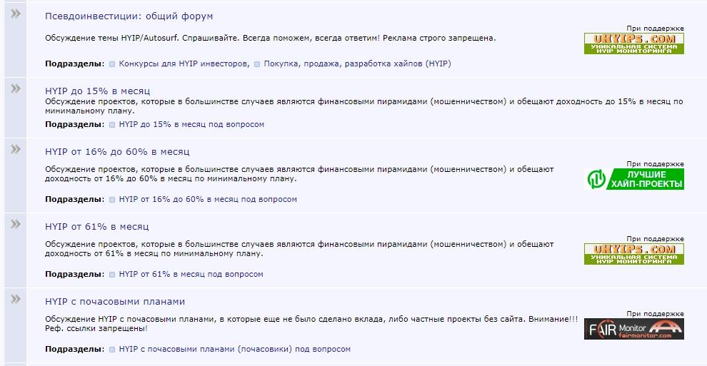 раздел с хайпами на форуме mmgp.ru