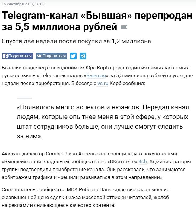 новость о продаже телеграм-канала бывшая