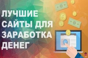 Сайты для заработка онлайн денег forex торговля на дневном графике